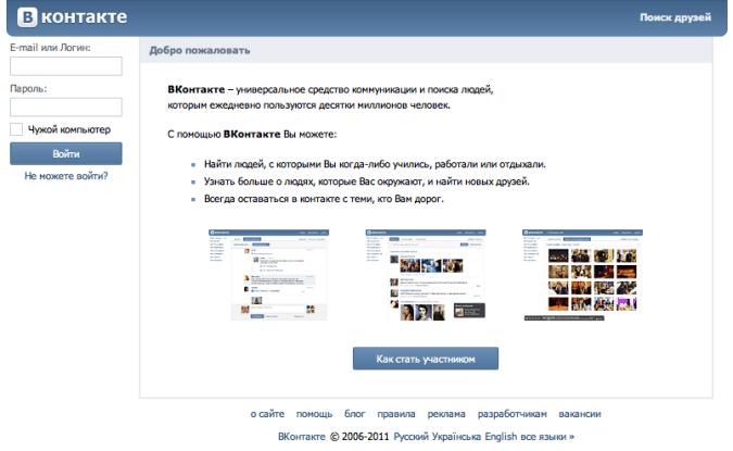 vkontakte 675x415 Social Media in Russia