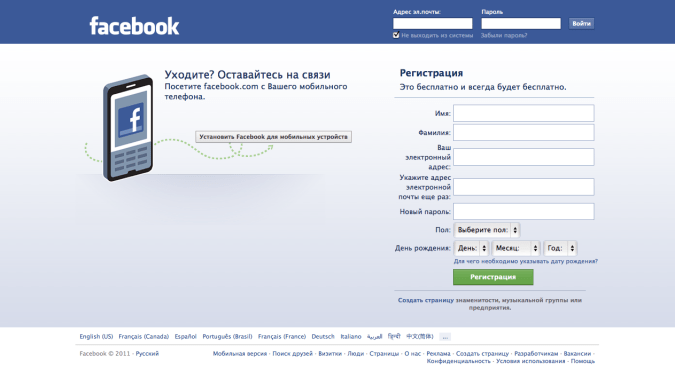 facebook russia 675x385 Social Media in Russia
