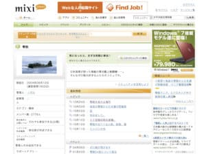 mixi 1 300x225 Mixi Social Network Review