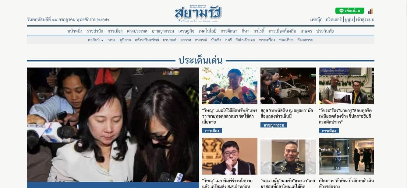 standard news website layout